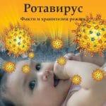Инфекция с ротавирус – факти и хранителен режим