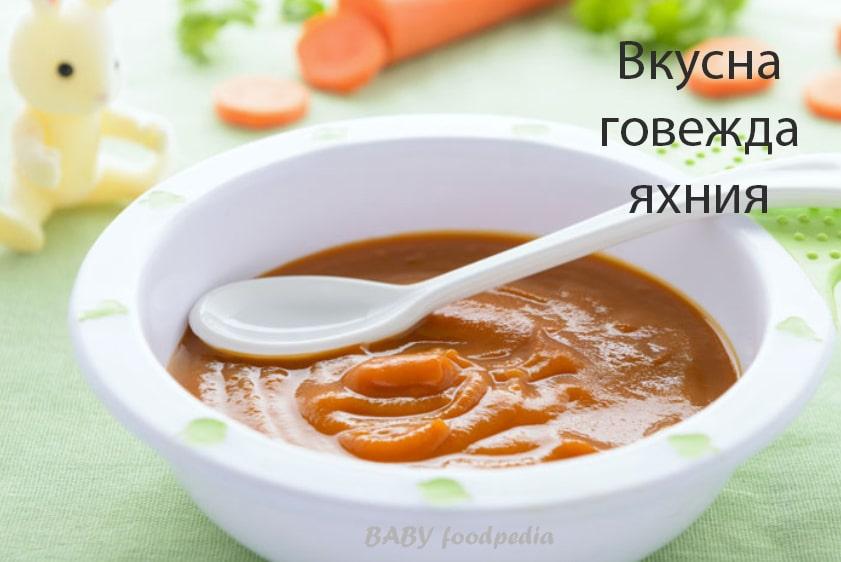 Вкусна говежда яхния за бебето