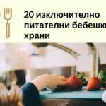 20 изключително питателни бебешки храни