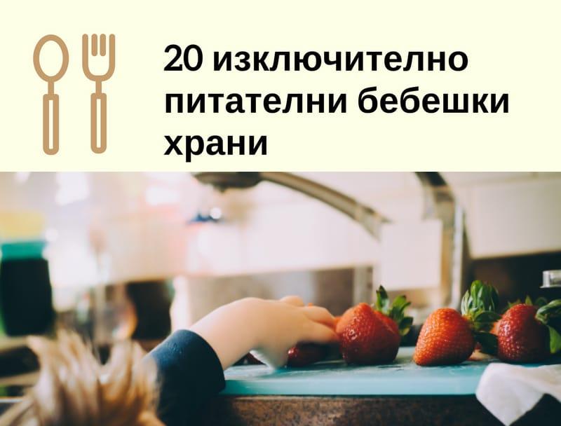 20 бебешки храни