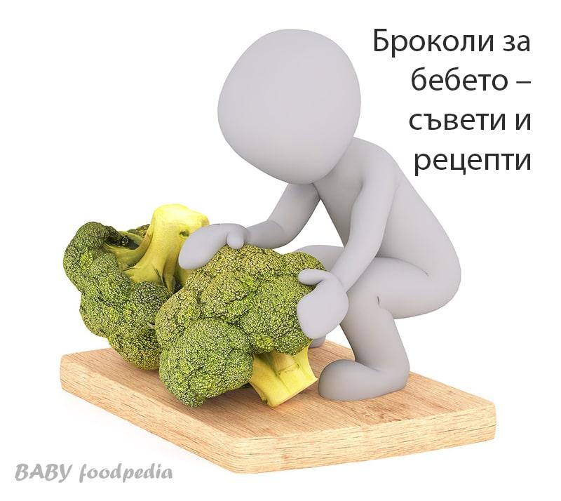 Вкусни домашни броколи за бебето – съвети и рецепти