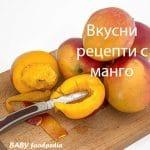 Манго за бебето – домашно приготвена храна от манго