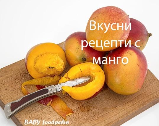 Манго за бебето - домашно приготвена храна от манго