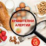 Хранителни алергии: Кога да се тревожим?