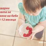 Примерни менюта за хранене на бебе на 8-12 месеца