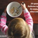 20 храни за бебето преди да навърши една година