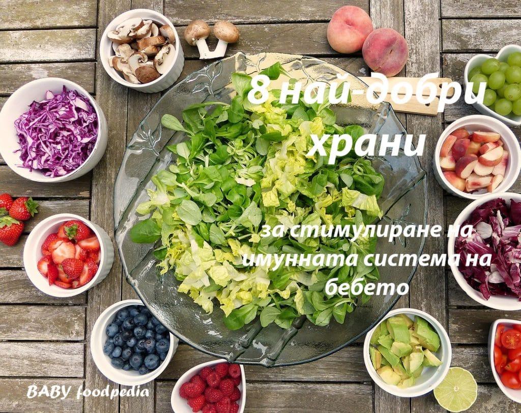 8 най-добри храни за стимулиране на имунната система