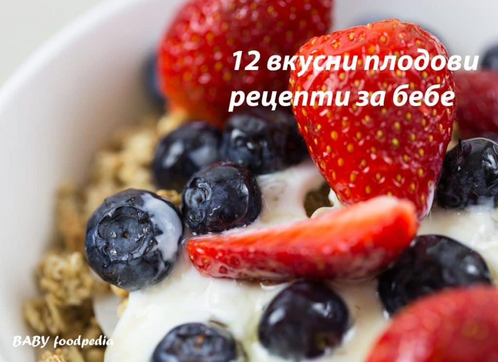 12 вкусни плодови рецепти за бебе