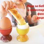 Яйца за бебето и холестерол – факти и рецепти