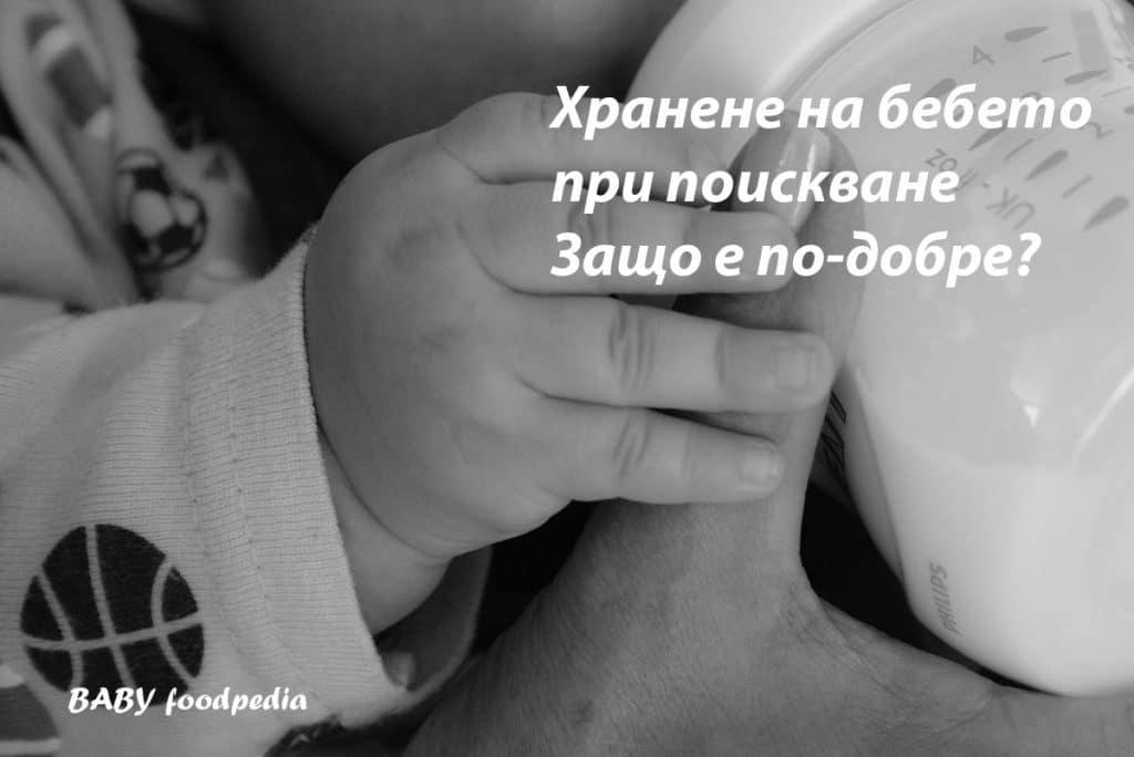Хранене на бебето при поискване - защо е по-добре?