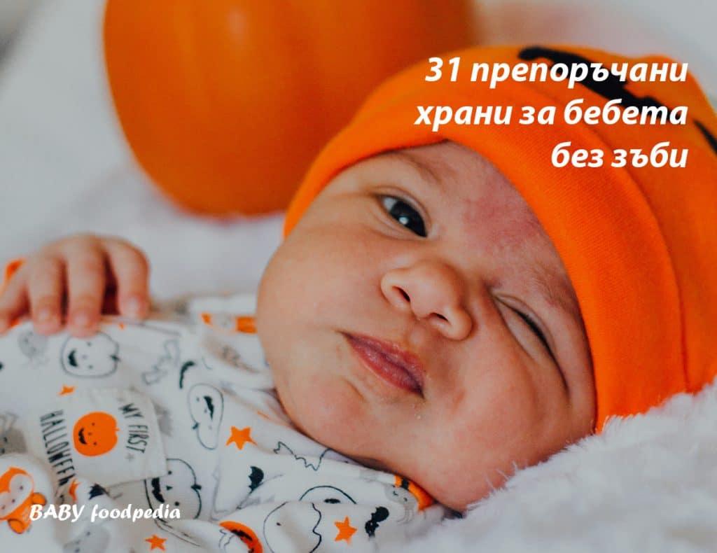 31 препоръчани храни за бебета без зъби