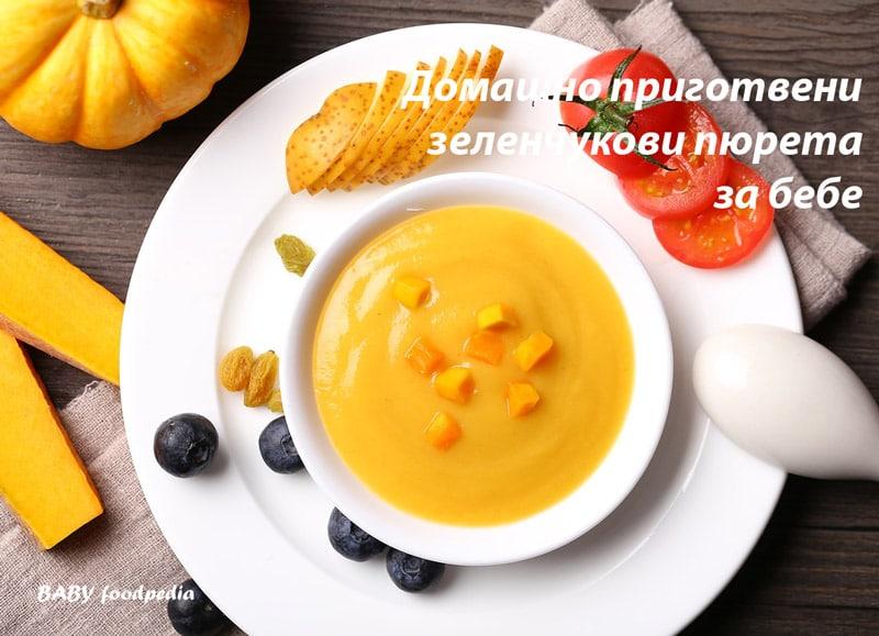 Домашно приготвени зеленчукови пюрета за бебе