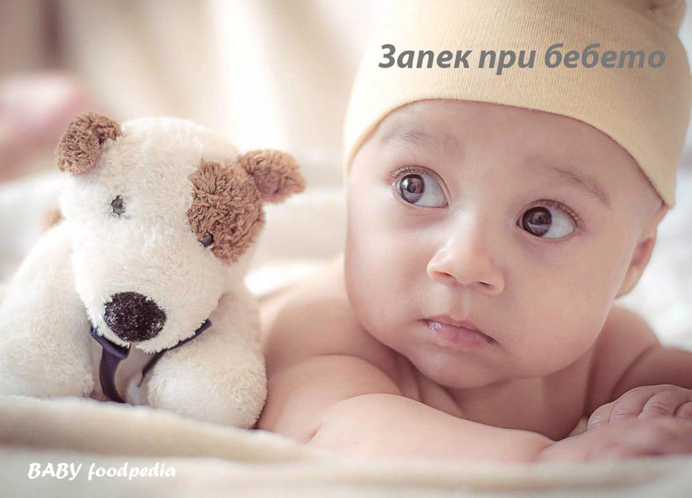 Запек при бебето